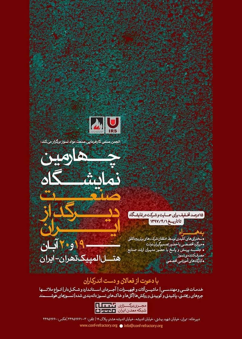 چهارمین نمایشگاه صنعت دیرگداز ایران