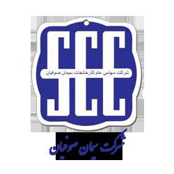 فهرست شرکت سیمان صوفیان