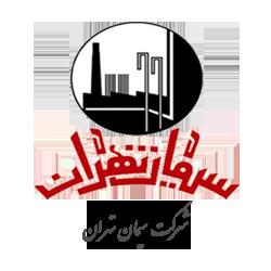 فهرست شرکت سیمان تهران
