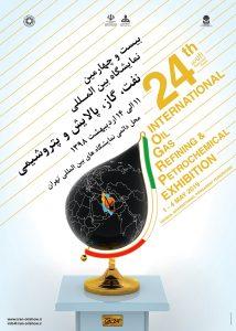 بیست و چهارمین نمایشگاه بین المللی نفت، گاز، پالایش و پتروشیمی