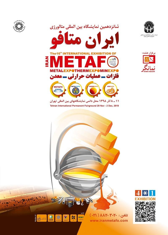 شانزدهمین نمایشگاه بینالمللی ایران متافو