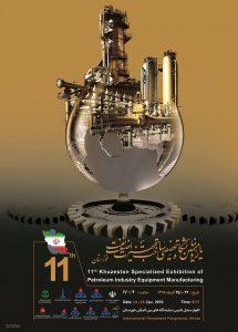یازدهمین نمایشگاه بین المللی تجهیزات صنعت نفت خوزستان