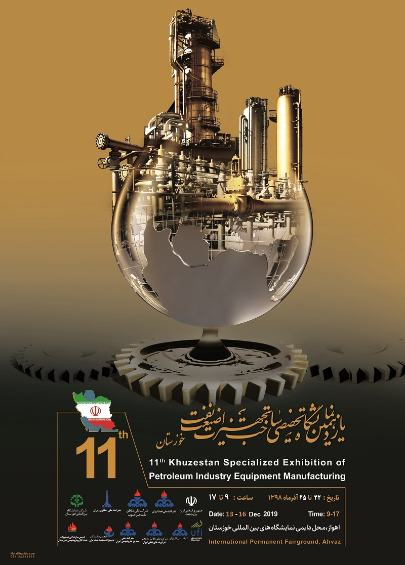 11th Khuzestan Specialized Exhibition of Petroleum Industry Equipment Manufacturing
