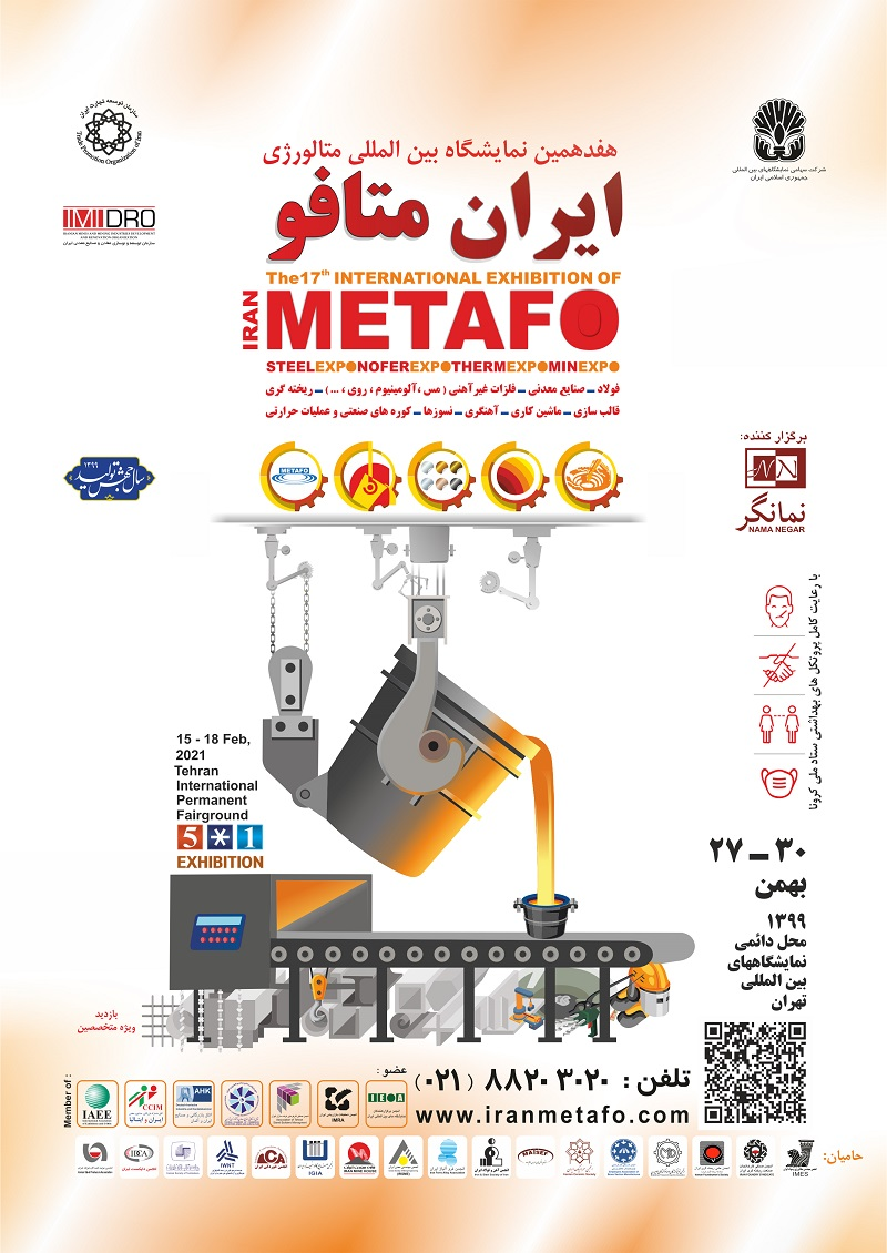 هفدهمین نمایشگاه بینالمللی ایران متافو